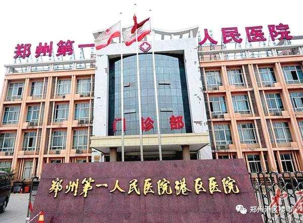 郑州市第一人民医院港区分院