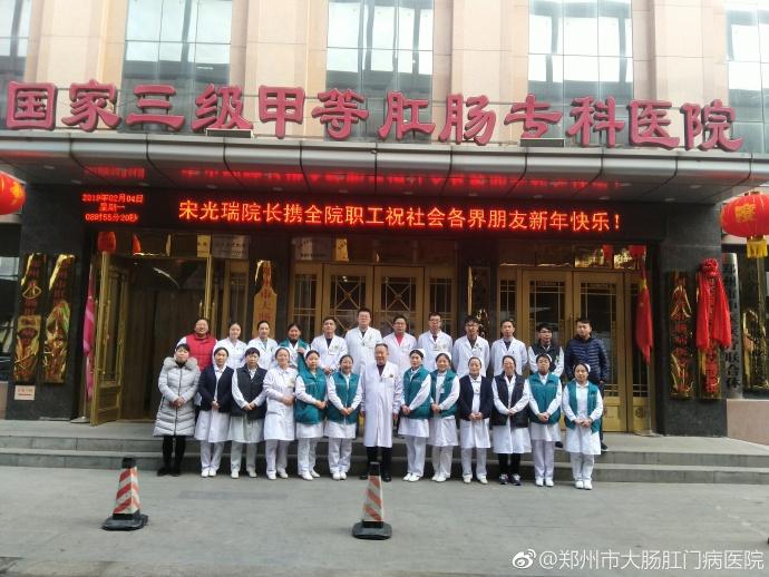 郑州市大肠肛门病医院
