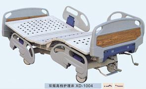 双摇护理床XD-1004