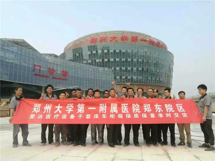 郑州大学第 一附属医院郑东新区院区