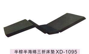 半棕半海绵三折床垫