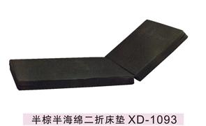 半棕半海绵二折床垫