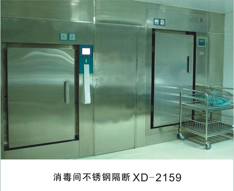消毒间不锈钢隔断XD-2159