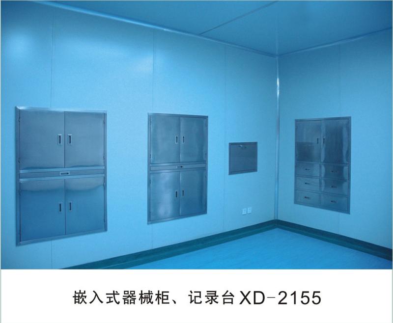 嵌入式器械柜、记录台XD-2155