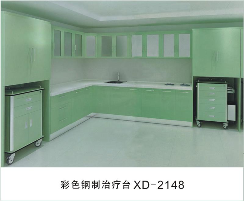 彩色钢制治疗台XD-2148
