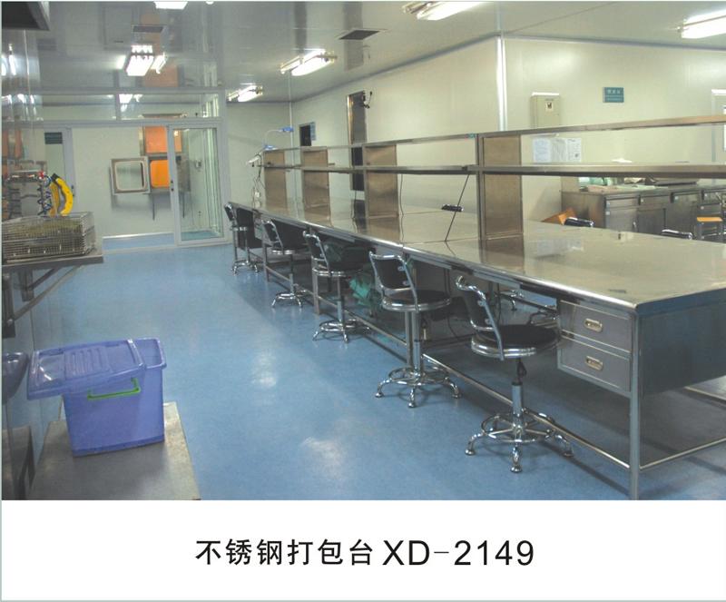 不锈钢打包台XD-2149