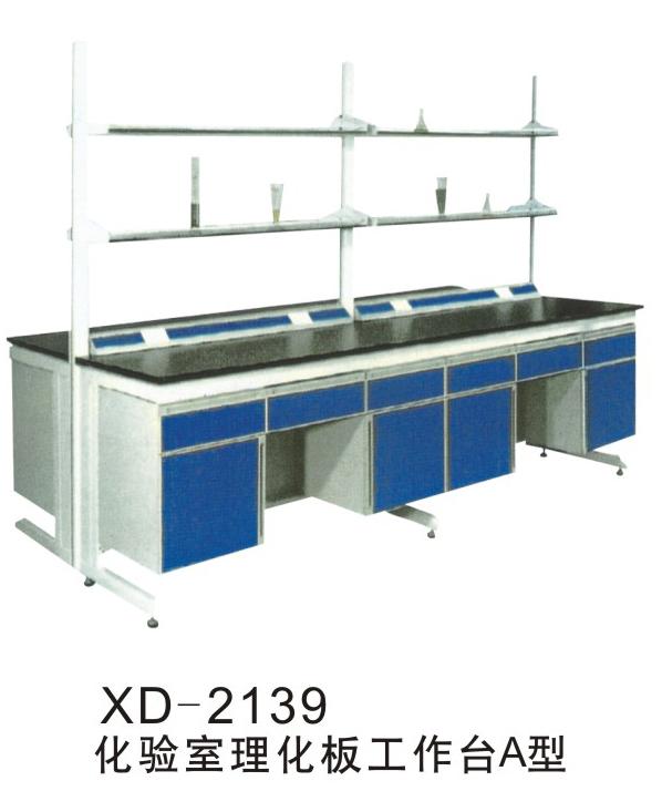 XD-2139化验室理化板工作台A型