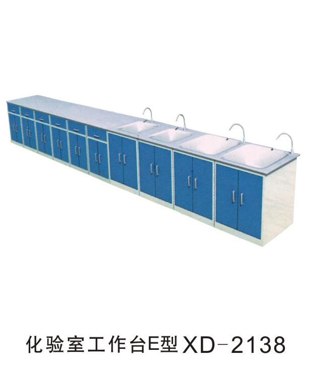 化验室工作台E型XD-2138