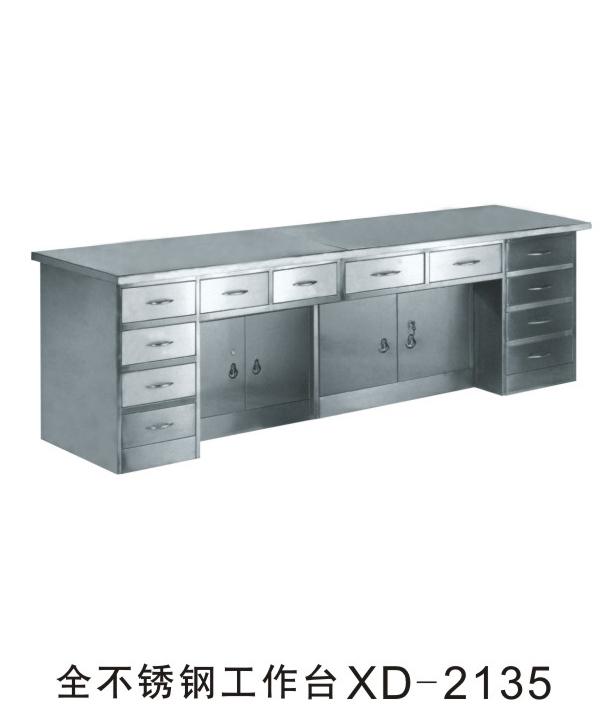 全不锈钢工作台XD-2135