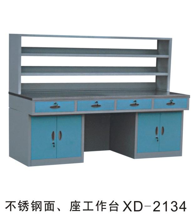 不锈钢面、座工作台XD-2134