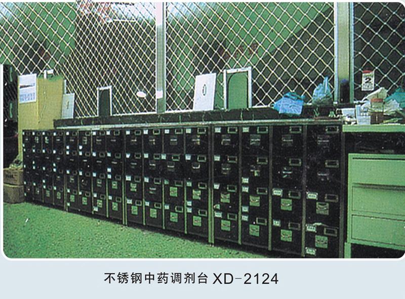 不锈钢中药柜调剂台XD-2124