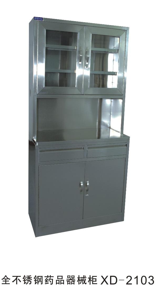 全不锈钢药品器械柜XD-2103