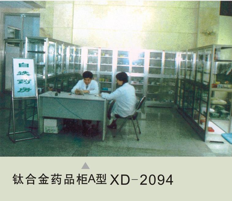 钛合金药品柜A型XD-2094