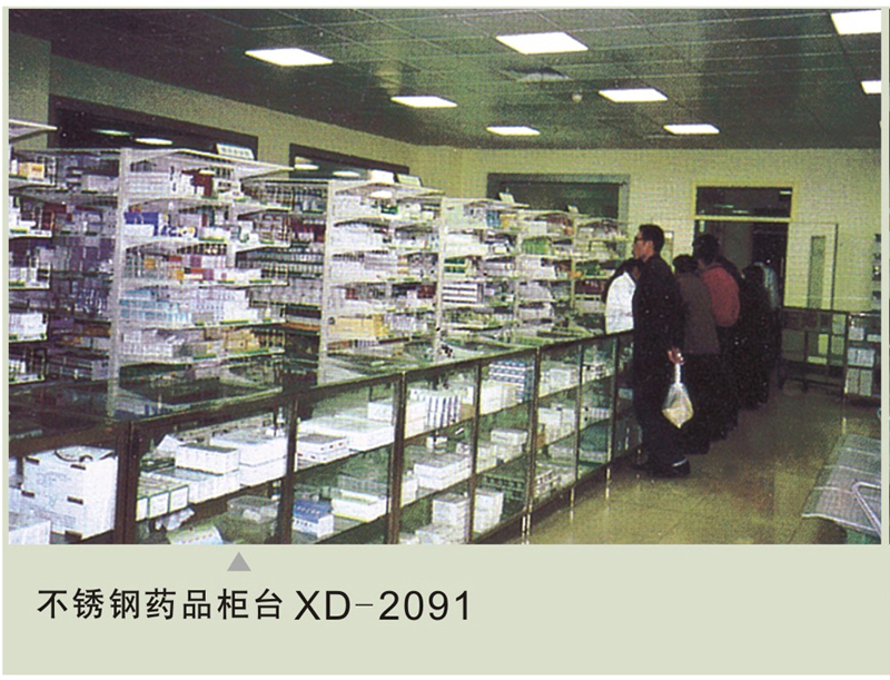 不锈钢药品柜台XD-2091