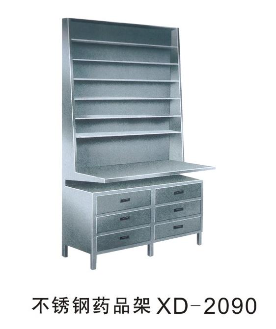 不锈钢药品架XD-2090