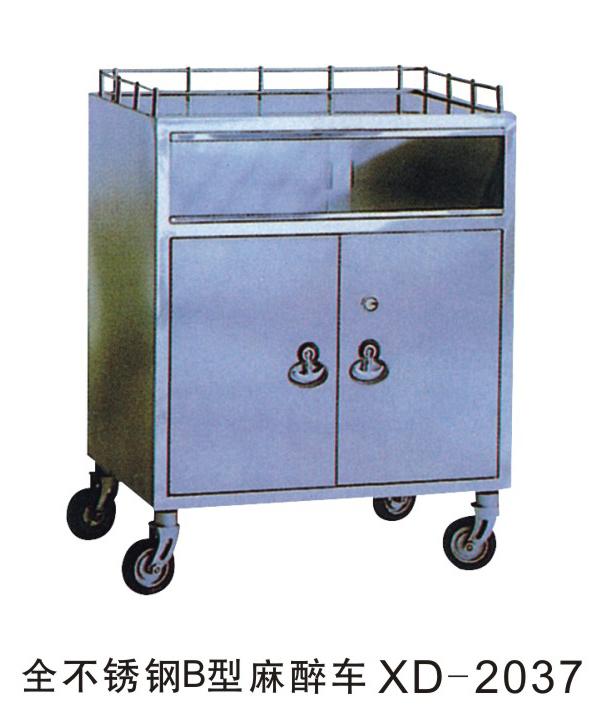全不锈钢B型麻醉车XD-2037