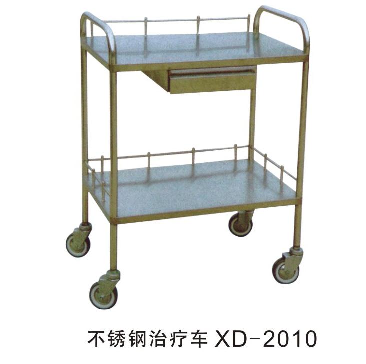 不锈钢治疗车XD-2010