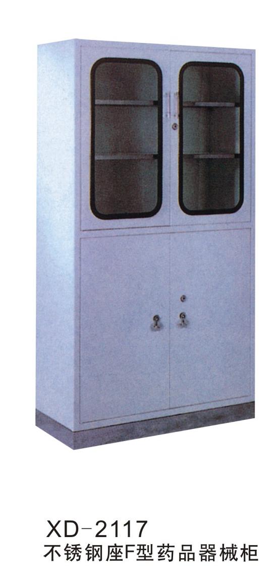 不锈钢座药品器械柜F型XD-2117
