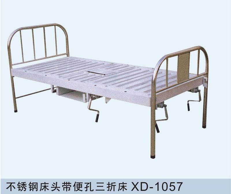 不锈钢带床头带便孔三折床XD-1057