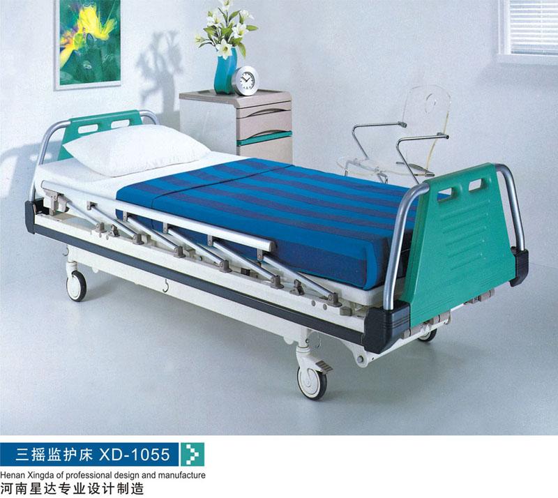 三摇监护床XD-1055