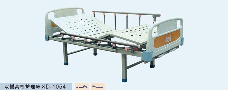双摇高档护理床XD-1054