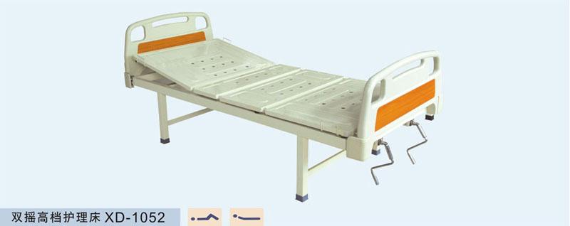 双摇高档护理床XD-1052