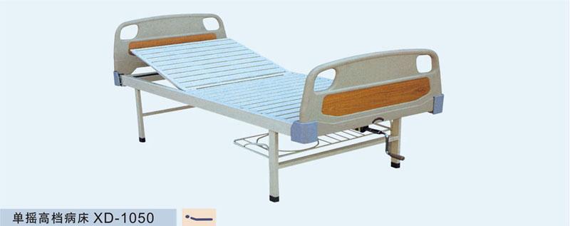 单摇高档病床XD-1050