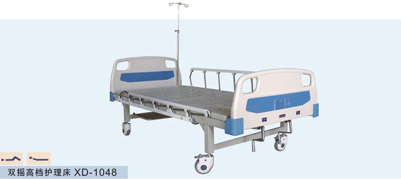 双摇高档护理床XD-1048