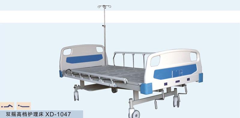 双摇高档护理床XD-1047
