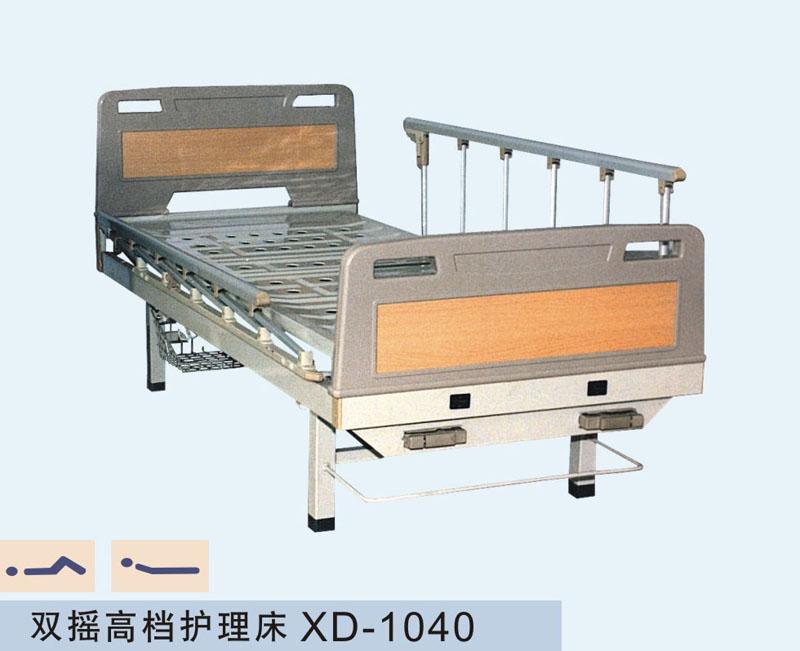 双摇高档护理床XD-1040