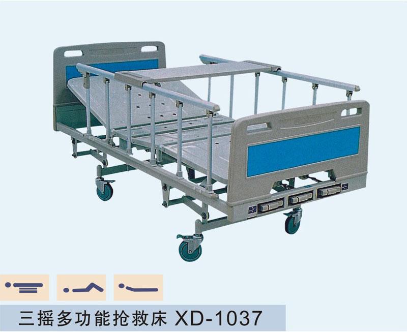 双摇多功能抢救床XD-1037