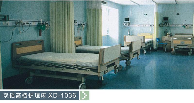双摇高档护理床XD-1036