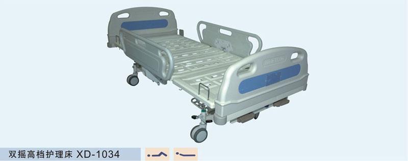 双摇高档病床XD-1034