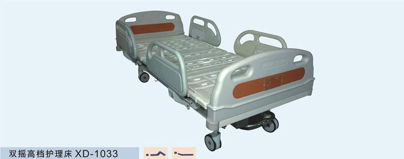 双摇高档病床XD-1033