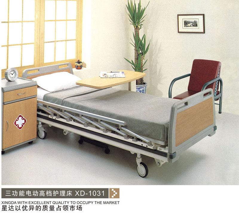 三功能电动高档护理床XD-1031
