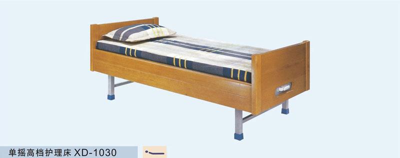 单摇高档护理床XD-1030
