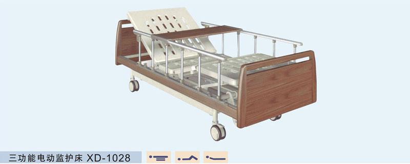 三功能电动监护床XD-1028