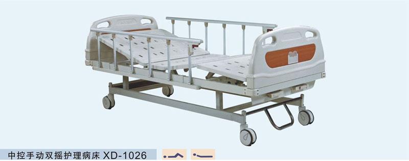 中控手动双摇护理病床XD-1026