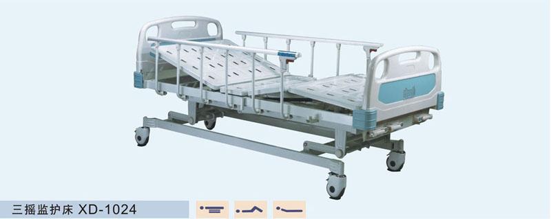 三摇监护床XD-1024