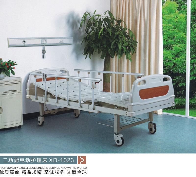三功能电动护理床XD-1023