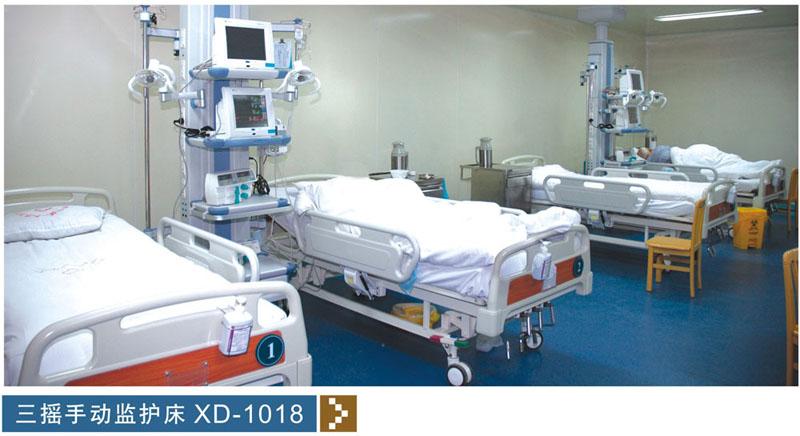 三摇手动监护床XD-1018