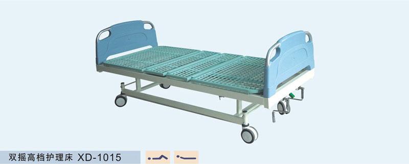 双摇高档护理床XD-1015