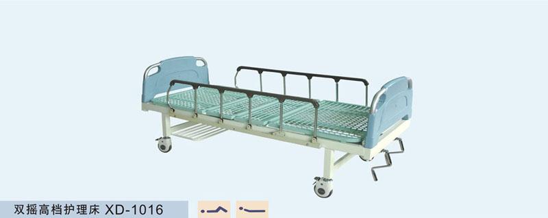 双摇高档护理床XD-1016