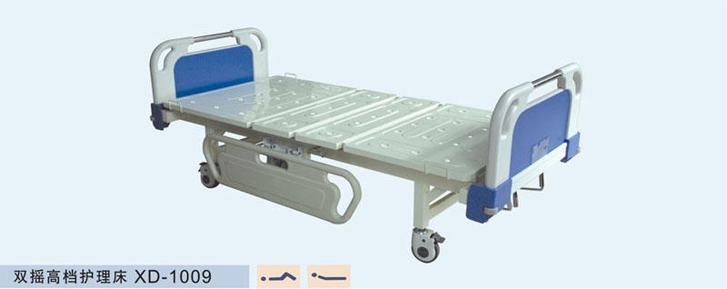 双摇高档护理床XD-1009