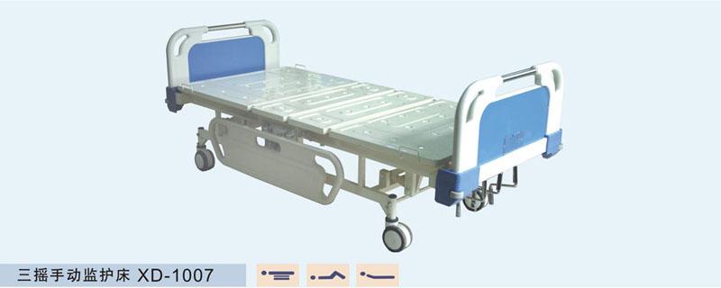 三摇手动监护床XD-1007