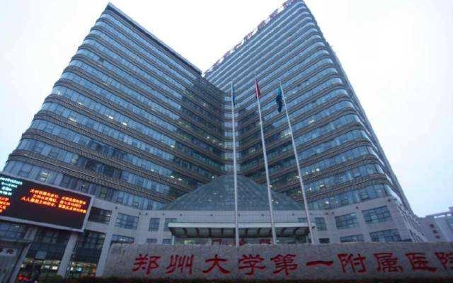 郑州大学第一附属医院河医院区